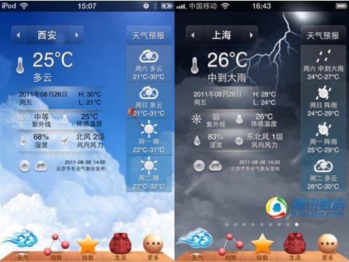 十一长假旅游必备 iOS精品软件推荐