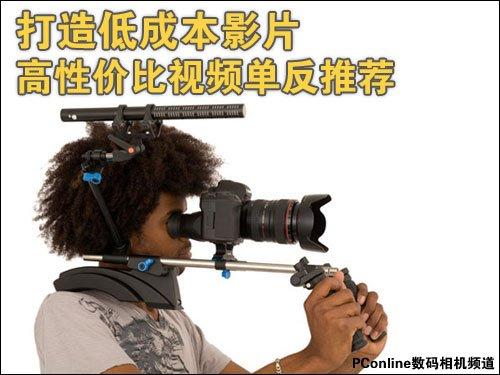 打造低成本影片 高性价比视频单反推荐