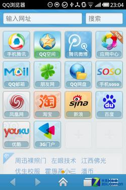 XCloud全新架构 安卓手机QQ浏览器评测
