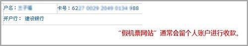 QQ安全中心提醒:春节订票防假机票网