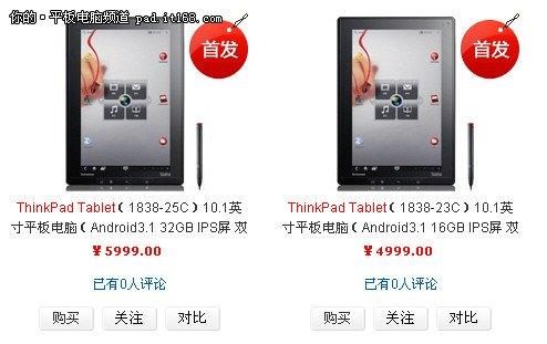 ThinkPad平板价格国内为什么贵 算笔账