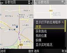 Google Maps谷歌地图S60V3版