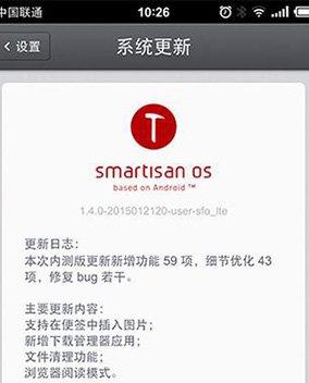 Smartisan 1.4�������飺���������
