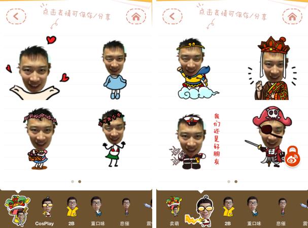 聊天卖萌表情《工厂头像》用自己表情做微信利器包带玩游戏抱怨不图片