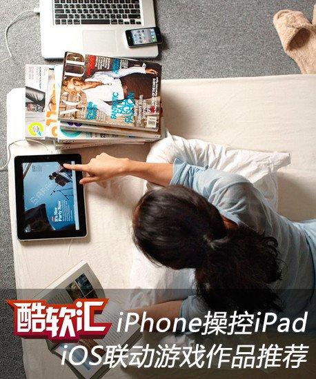 iPhone操控iPad iOS联动游戏作品推荐