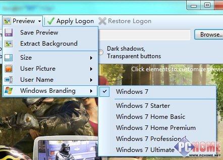 打造专属电脑 给Win7登录界面换张图