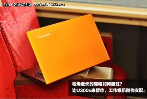 靓丽橙色外壳 联想U300s-ISE现售14000