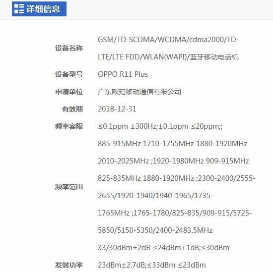 OPPO R11系列新机传闻坐实 或配6英寸触控屏