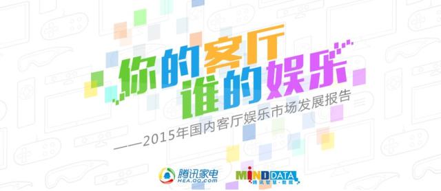 2015国际客厅文娱市场展开报告(完整顿版)