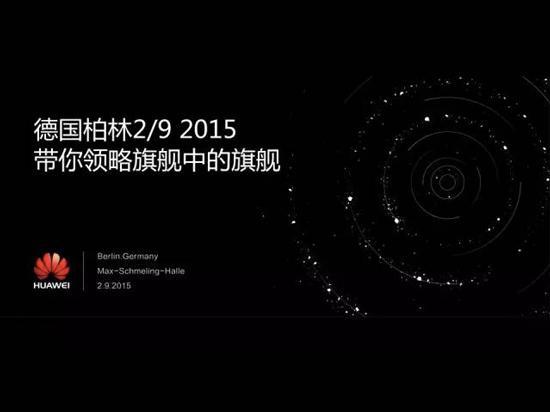 华为Mate 8或9月2日发布 麒麟950处理器首秀