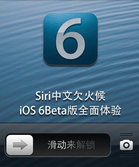 Siri中文欠火候 苹果iOS 6Beta版全面体验