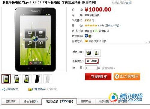 10品牌本本报价_联想平板半价仅售千元
