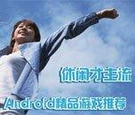 Android精品游戏推荐