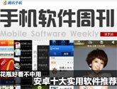 手机软件周刊第7期
