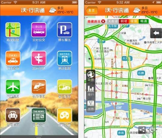为市民造福 广州政府推附近公交出租车查询App