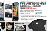 ��鹞业�iPhone 4S