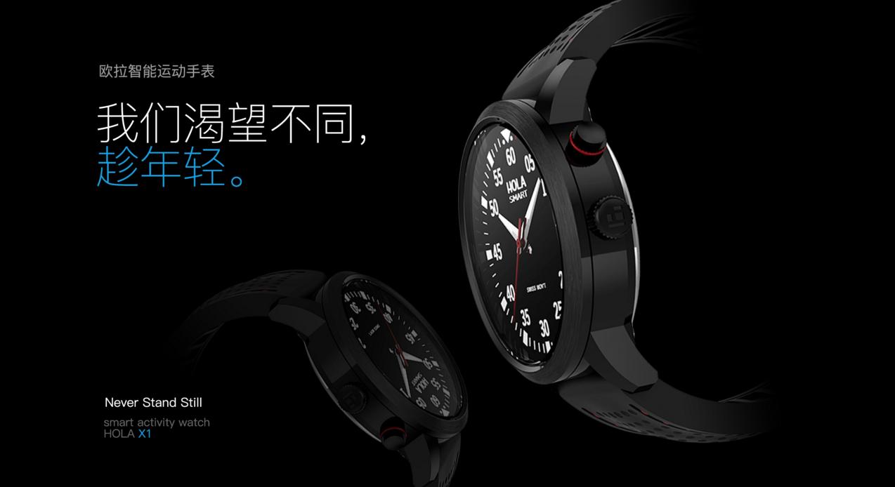 HolaSmart Hola X1智能运动手表