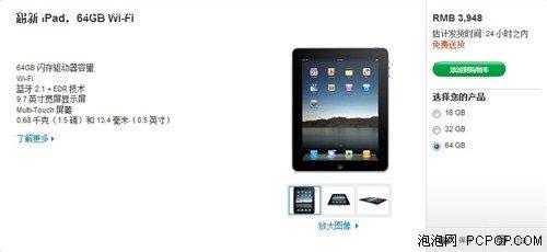 买的就是翻新 iPad官翻实惠有保障