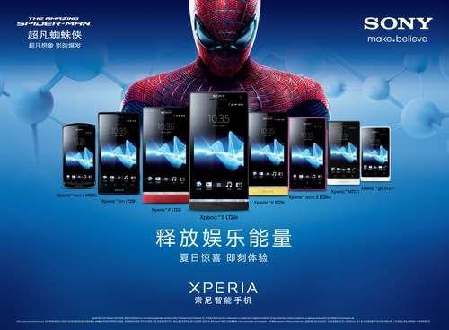 蜘蛛侠助阵sony xperia智能手机超凡一夏高清图片