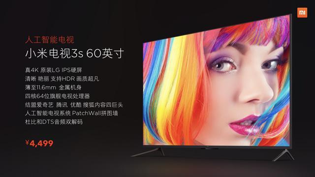 小米电视3s再推60寸版 主打人工智能售4499元
