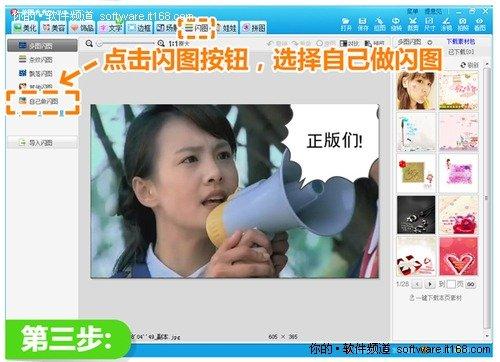 真人搞笑表情QQ个性!自己也轻松DIY粉表情包兔耳图片