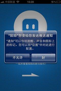 独特的地理社交软件 陌陌iPhone版试用