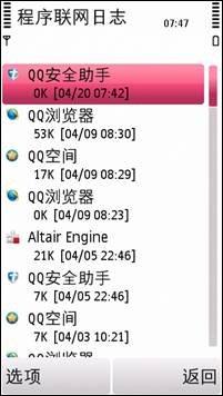QQ安全助手:有效解决手机上网流量超标