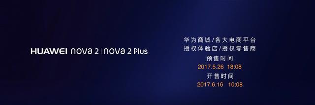 """高颜值""""自拍神器""""HUAWEI nova 2发布 售价2499元起"""