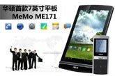 轻评测:华硕MeMo ME171