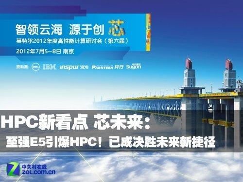 何万青:至强E5引爆HPC成决胜未来捷径