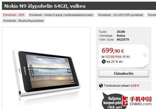 灵动全触控 白色诺基亚N9 64GB开始预订