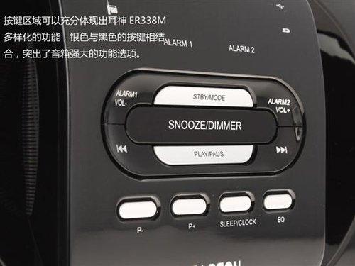 家居音响一般都配有独立的遥控器,这样方便在比较大的空间内对音箱进行控制。耳神ER338M的功能全面,适合家中的老人使用,高清晰度的字体显示,大字体的按键,让老人也能轻松对其操控。将其推荐给家中有老人的朋友们,耳神ER338M会使你的生活更加丰富多彩的。