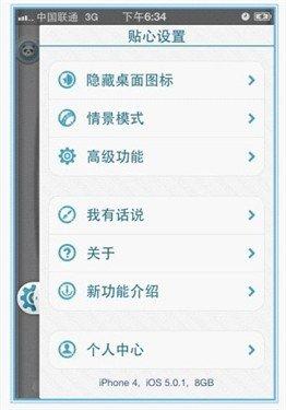 91熊猫桌面iphone2.0大变身