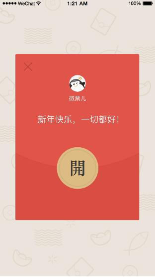 微信春节红包顶级合作伙伴微票儿超级大礼燃爆春节档