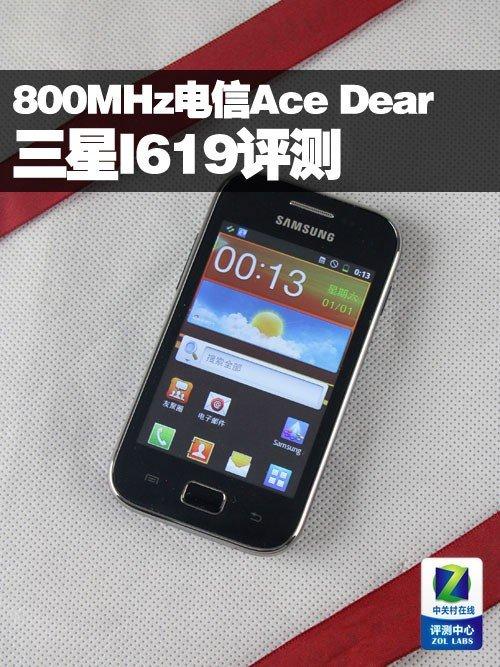 电信Galaxy Ace Dear 三星I619评测