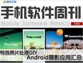 手机软件周刊第8期