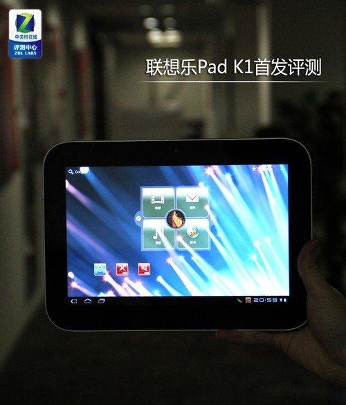 联想乐Pad K1首发评测 2999元安卓3.1