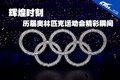 高清:历届奥运会精彩瞬间