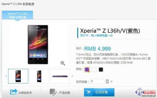 售4999元 索尼Xperia Z L36h开启预售