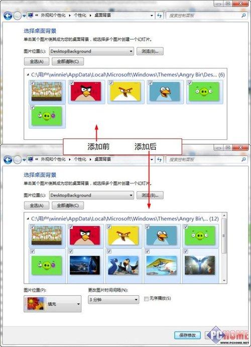 把多个Windows7主题的壁纸整合到一起