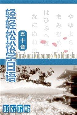 日语学习好帮手 iPhone软件五十音图