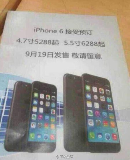 浼�iPhone 6�借���5288��璧峰�� �板��绉版����