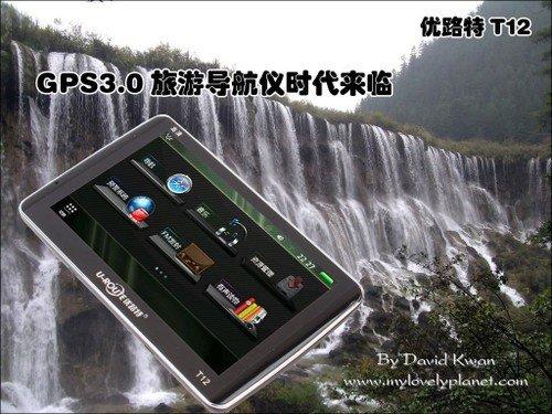 GPS3.0旅游导航仪时代 优路特T12塑造经典
