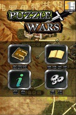 中世纪消除类游戏 Android游戏迷之战争