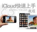 苹果iCloud入门教程