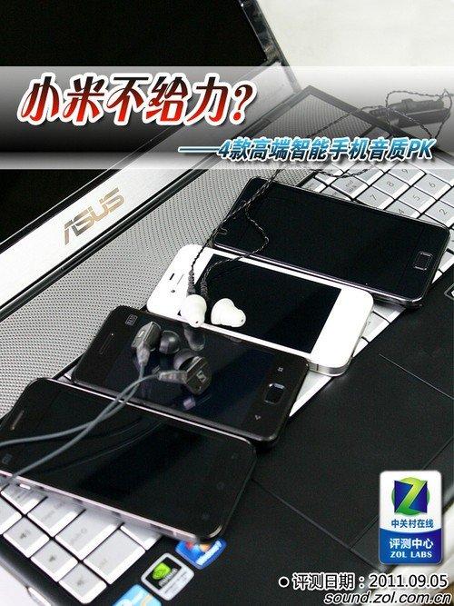小米不给力? 4款高端智能手机音质PK
