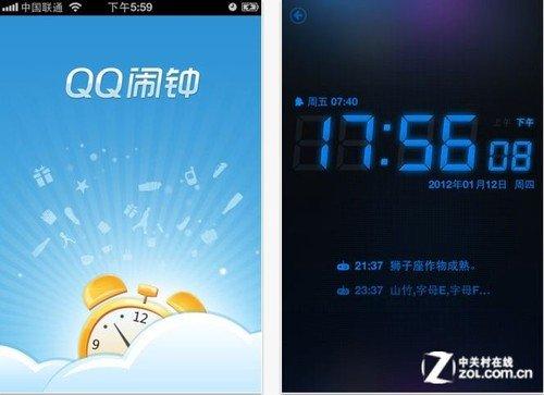 日程可按年月重复 iPhone QQ闹钟发新版