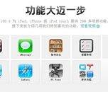 苹果iOS 5升级指南