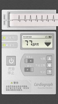 我要问数码:手指放在摄像头前能检测心率?