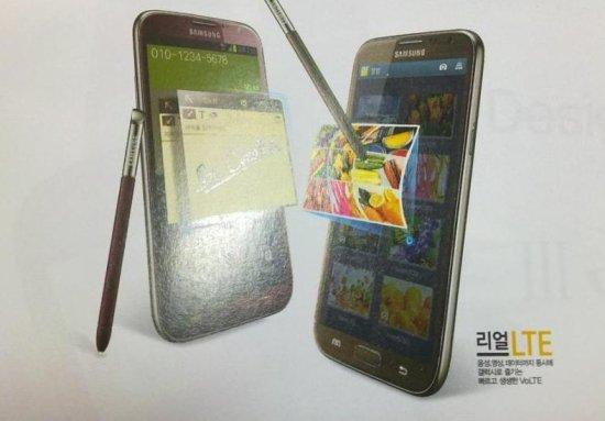 红色与褐色三星Galaxy Note 2现身韩国